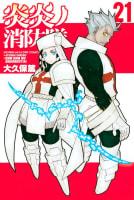 炎炎ノ消防隊(21)