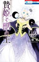 贄姫と獣の王(12)【まんが「ケモ姫と普通の王」小冊子付き特装版】