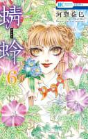 蜻蛉(6)