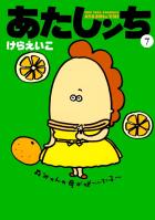 あたしンち(7)