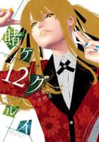 【デジタル版限定特典付き】賭ケグルイ 12巻