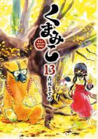 くまみこ(13)