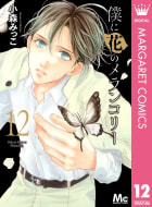 僕に花のメランコリー(12)