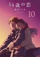 14歳の恋(10)