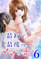 最初で最後のママの恋【フルカラー版】 6巻