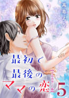 最初で最後のママの恋【フルカラー版】 5巻