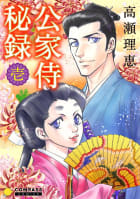 公家侍秘録(1)