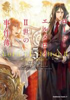 ロード・エルメロイII世の事件簿(5)