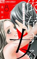 依存する女(8)~ネットストーカー~【マイクロ】