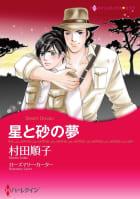 ハーレクインコミックス  10巻セット 村田順子先生
