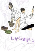 にがくてあまい(11)