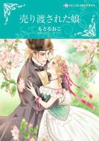 ハーレクインコミックス  10巻セット ヒストリカル