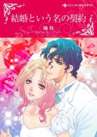 ハーレクインコミックス  10巻セット 契約結婚