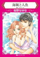 ハーレクインコミックス  10巻セット 傲慢ヒーロー