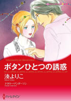 ハーレクインコミックス  10巻セット 激愛