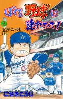 ぼくを野球に連れてって!(2)