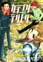 カテゴリ・テリトリ(3)