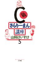 C級さらりーまん講座(5)