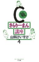 C級さらりーまん講座(4)