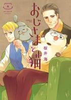 【デジタル版限定特典付き】おじさまと猫 4巻