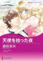 ハーレクインコミックス  10巻セット ファンタジー
