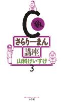 C級さらりーまん講座(3)