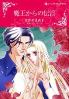 ハーレクインコミックス  10巻セット 因縁の恋