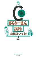 C級さらりーまん講座(2)