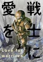 戦士に愛を 5巻