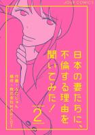 日本の妻たちに、不倫する理由を聞いてみた! 2巻