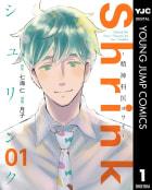 Shrink~精神科医ヨワイ~(1)