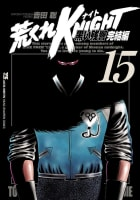 荒くれKNIGHT 黒い残響完結編(15)