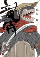 竜侍(2)