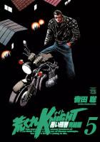 荒くれKNIGHT 黒い残響完結編(5)