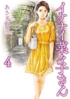 イケナイ菜々子さん(4)