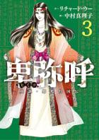 卑弥呼 -真説・邪馬台国伝-(3)