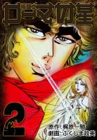 格闘士ローマの星(2)