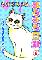 まろまろ日和~うぐいすさんちのネコ事情~(6)