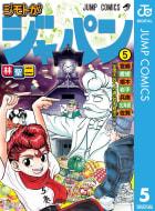 ジモトがジャパン(5)