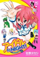 アイドル to NIGHT!(1)