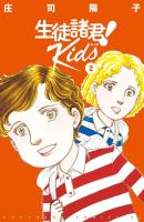 生徒諸君!Kids(2)