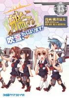 艦隊これくしょん -艦これ- 4コマコミック 吹雪、がんばります!(15)