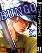 BUNGO―ブンゴ―(21)