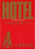 ホテル ビッグコミック版(30)
