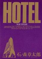 ホテル ビッグコミック版(29)