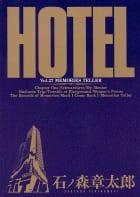 ホテル ビッグコミック版(27)