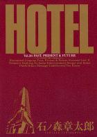 ホテル ビッグコミック版(26)