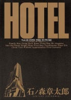 ホテル ビッグコミック版(25)