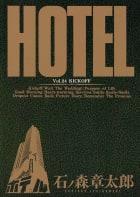 ホテル ビッグコミック版(24)