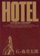 ホテル ビッグコミック版(23)